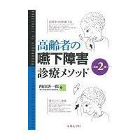 高齢者の嚥下障害診療メソッド 改訂2版/西山耕一郎