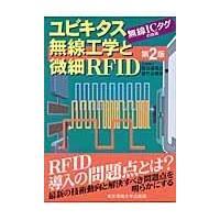 出版社名:東京電機大学出版局 著者名:根日屋英之、植竹古都美 発行年月:2004年07月 版:第2版...