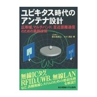 出版社名:東京電機大学出版局 著者名:根日屋英之、小川真紀 発行年月:2005年09月 キーワード:...
