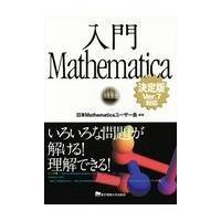出版社名:東京電機大学出版局 著者名:日本Mathematicaユーザー会 発行年月:2009年06...