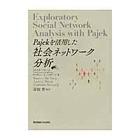 出版社名:東京電機大学出版局 著者名:ウオウター・デノーイ、アンドレイ・ムルヴァル、ヴラディミール・...