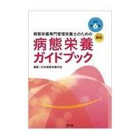 病態栄養専門管理栄養士のための病態栄養ガイドブック 改訂第6版/日本病態栄養学会