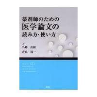 薬剤師のための医学論文の読み方・使い方/名郷直樹