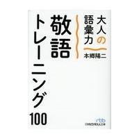 大人の語彙力敬語トレーニング100/本郷陽二|honyaclubbook