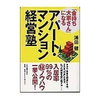 出版社名:日本実業出版社 著者名:浦田健 発行年月:2003年12月 キーワード:カネモチ オオヤサ...