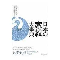 出版社名:日本実業出版社 著者名:森本勇矢、日本家紋研究会 発行年月:2013年04月 キーワード:...