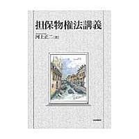 出版社名:日本評論社 著者名:河上正二 発行年月:2015年07月 キーワード:タンポ ブッケンホウ...