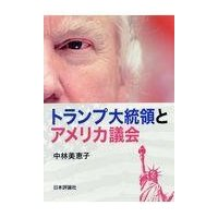 出版社名:日本評論社 著者名:中林美恵子 発行年月:2017年06月 キーワード:トランプ ダイトウ...