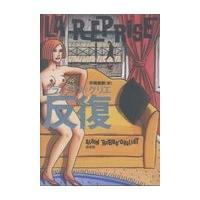 反復 新装版/アラン・ロブ・グリエ honyaclubbook