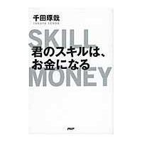 出版社名:PHP研究所 著者名:千田琢哉 発行年月:2017年03月 キーワード:キミ ノ スキル ...