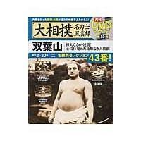 大相撲名力士風雲録 10|honyaclubbook