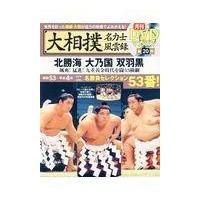 大相撲名力士風雲録 20|honyaclubbook