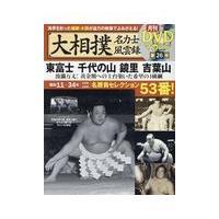 大相撲名力士風雲録 26|honyaclubbook