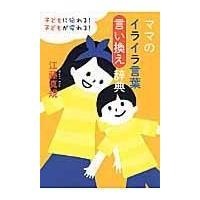 ママのイライラ言葉言い換え辞典/江藤真規 honyaclubbook