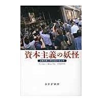 資本主義の妖怪/アンドルー・ギャンブ|honyaclubbook