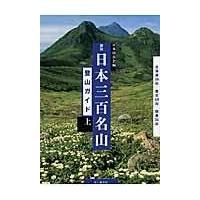 出版社名:山と渓谷社 著者名:日本山岳会 発行年月:2014年07月 版:新版 キーワード:ニホン ...