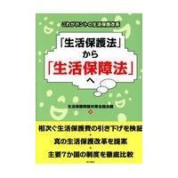 「生活保護法」から「生活保障法」へ/生活保護問題対策全国|honyaclubbook