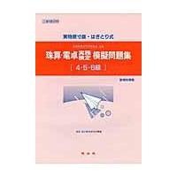 珠算・電卓実務検定模擬問題集 4・5・6級/珠算・電卓教育研究会 honyaclubbook