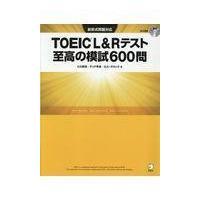 TOEIC L&Rテスト至高の模試600問/ヒロ前田