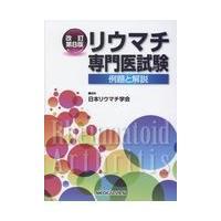 リウマチ専門医試験 改訂第8版/日本リウマチ学会