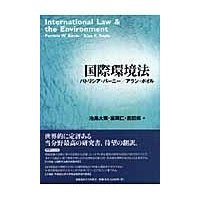 国際環境法/パトリシア・W.バー...