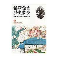 福澤諭吉歴史散歩/加藤三明|honyaclubbook
