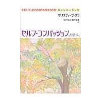 セルフ・コンパッション/クリスティーン・ネフ