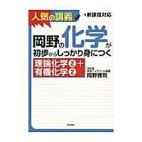 岡野の化学が初歩からしっかり身につく「理論化学2+有機化学2」/岡野雅司 honyaclubbook