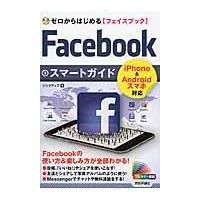 出版社名:技術評論社 著者名:リンクアップ 発行年月:2015年08月 キーワード:フェイスブック ...