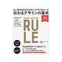 伝わるデザインの基本 増補改訂版/高橋佑磨 honyaclubbook