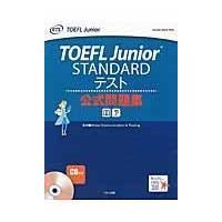 TOEFL Junior STANDARDテスト公式問題集/グローバル・コミュニ honyaclubbook