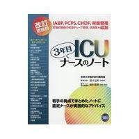 ICU3年目ナースのノート 改訂増強版/道又元裕