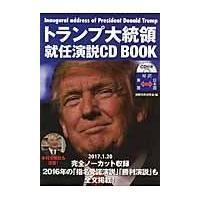 出版社名:ゴマブックス 著者名:ドナルド・J.トランプ、国際情勢研究会 発行年月:2017年02月 ...
