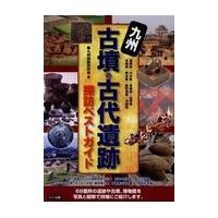 出版社名:メイツ出版 著者名:九州遺跡研究会 発行年月:2018年07月 キーワード:キュウシュウ ...