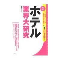 出版社名:産学社 著者名:中村正人(ジャーナリスト) 発行年月:2016年07月 版:新版 キーワー...