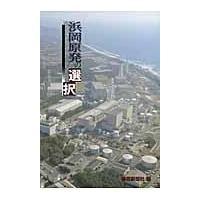 出版社名:静岡新聞社 著者名:静岡新聞社 発行年月:2011年10月 キーワード:ハマオカ ゲンパツ...