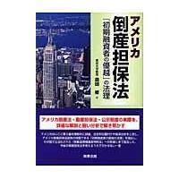 アメリカ倒産担保法/森田修|honyaclubbook