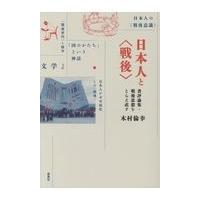 日本人と〈戦後〉/木村倫幸|honyaclubbook