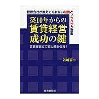築10年からの賃貸経営成功の鍵/谷崎憲一|honyaclubbook