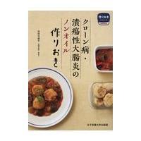 出版社名:女子栄養大学出版部 著者名:田中可奈子 発行年月:2018年09月 キーワード:クローンビ...
