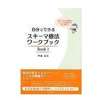 自分でできるスキーマ療法ワークブック Book 1/伊藤絵美