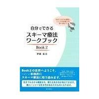 自分でできるスキーマ療法ワークブック Book 2/伊藤絵美