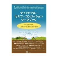 マインドフル・セルフ・コンパッションワークブック/クリスティン・ネフ