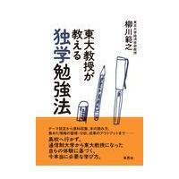 東大教授が教える独学勉強法/柳川範之|honyaclubbook