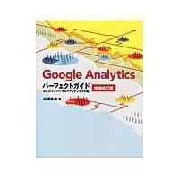 Google Analyticsパーフェクトガイド 増補改訂版/山浦直宏|honyaclubbook