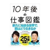 10年後の仕事図鑑/落合陽一|honyaclubbook