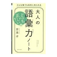 大人の語彙力ノートどっちが正しい?編/齋藤孝(教育学)|honyaclubbook