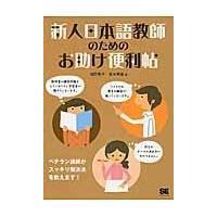 新人日本語教師のためのお助け便利帖/鴻野豊子|honyaclubbook