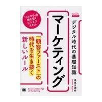 デジタル時代の基礎知識『マーケティング』/逸見光次郎|honyaclubbook