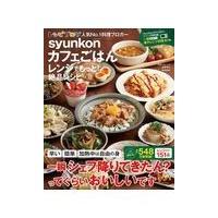 syunkonカフェごはんレンジでもっと!絶品レシピ